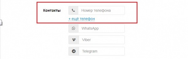 Обязательно укажите свой номер телефона, так люди смогут позвонить вам или написать сообщение. К тому же по номеру телефона мы сможем оповестить вас о важных изменениях. Telegram, WatsApp и Viber так же помогут вам поддерживать обратную связь.