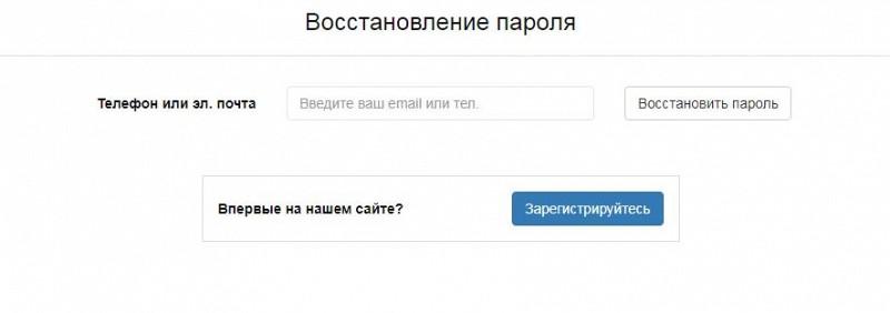 3. Войдите в свой профиль используя ваш номер телефона и пароль из смс.