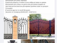 Сварка Металлических Конструкций.ковка Ворот, перил Единцы