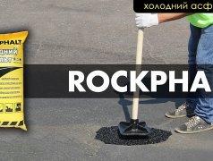 Холодный асфальт Rockphalt Ремонт Ям дорожных карт Кишинёв мун.