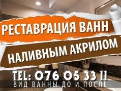 Restaurarea profesionala a cazilor de baie Кишинёв мун.