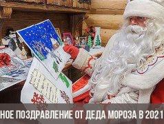 Удивительный подарок ребенку доставка из г.Кишинёв мун.