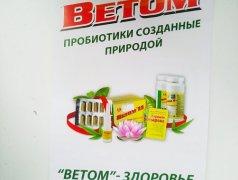 Продукция Ветом Кишинёв мун.