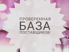 База поставщиков Кишинёв мун.