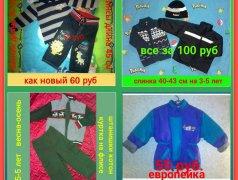 Продаю детскую одежду Бендеры мун.