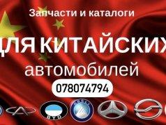 Piese auto- Great Wall.+ Byd.+ Brilliance.+ Haval доставка из г.Кишинёв мун.
